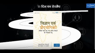 Lecture 1- Science & Technology Preparation Strategy (Hindi)
