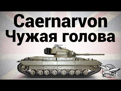 Caernarvon - Чужая голова - Гайд