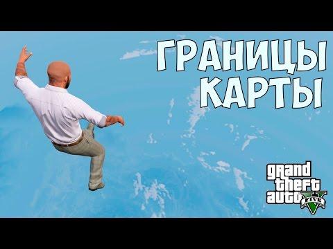 РЕАЛЬНЫЕ ГРАНИЦЫ КАРТЫ В GTA 5