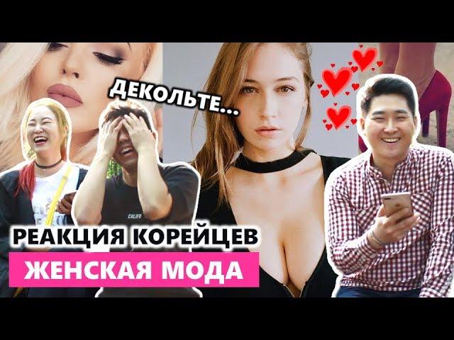 РЕАКЦИЯ КОРЕЙЦЕВ на ЖЕНСКУЮ КРАСОТУ в России (Каблуки, макияж, декольте)