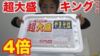 【大食い】超大盛キング焼きそばを早食いで完食できるか!?