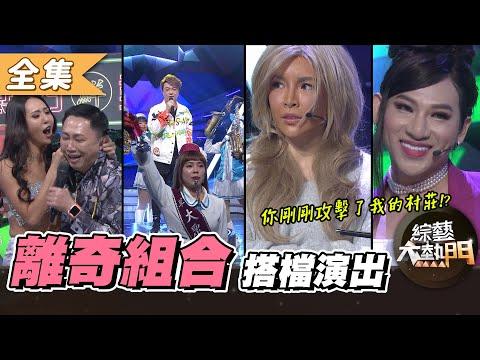 台綜-綜藝大熱門-20210311 奇怪組合搭檔演出~他們湊在一起是喜是悲!!?
