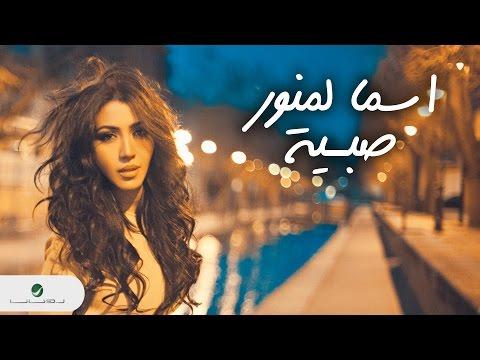 Asma Lmnawar ... Sabiya  - With Lyrics | اسما لمنور ... صبية - بالكلمات