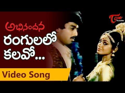 Abhinandana Songs - Rangulalo Kalavo - Karthik - Sobhana - Melody...