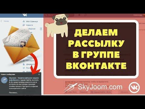 Как сделать рассылку в вконтакте по своим друзьям