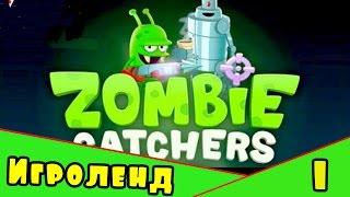 """Мультик игра Охотники на зомби """"Zombie Catchers"""" или монстры против зомби [1] Серия"""