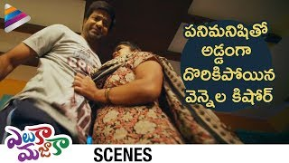 Vennela Kishore Caught with Maid | Eluka Majaka Movie Comedy Scenes | Brahmanandam |Telugu Filmnagar
