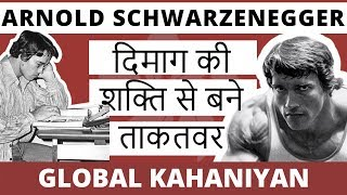 Arnold Schwarzenegger bodybuilding motivation biography in hindi | Gym workout | Best Biceps,Triceps