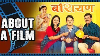 About A Film | Barayan Marathi Movie 2018 | Anuraag Worlikar, Pratiksha Lonkar, Nandu Madhav