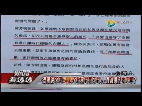 新聞看透透-20141124