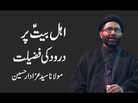 Ahl Bait Per Darood Ki Fazilat - Maulana Syed Azadar Hussain