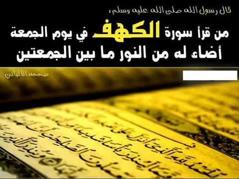sura al kahf by sheikh ahmed bin ali al ajmi