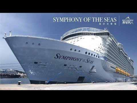 海洋交響號 Symphony of the Seas Ship Tour