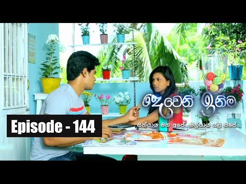 Deweni Inima | Episode 144 24th August 2017
