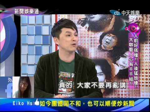2014.01.13新聞娛樂通part4 大咖藝人心有千千結?!