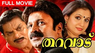 Superhit Malayalam Movie | Tharavadu | Full Movie | Ft.Siddique, Suchithra