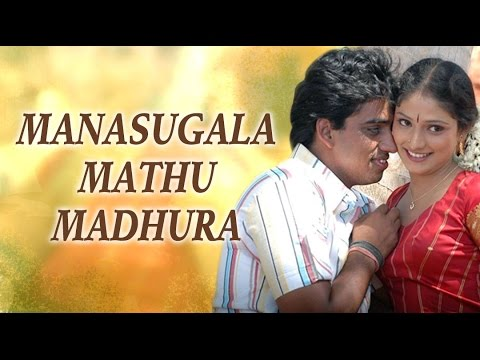 Manasugala Mathu Madhura 2008: Full Kannada Movie video
