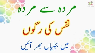 Download Mardana Taqat Tips in Urdu Hindi | Home Health Care Desi Nuskhy Top Desi Health Tips 3Gp Mp4