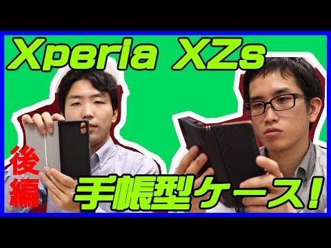 Xperia™XZsの手帳型スマホケースをご紹介!【LEPLUS】