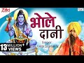 Download Bhole Daani - Lakhbir Singh Lakkha - Shiv Ji Bhajan MP3 song and Music Video