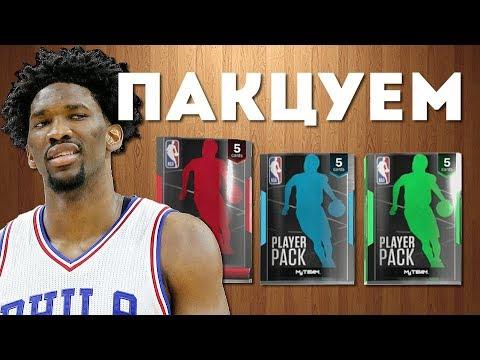 ПАКЦУЕМ (ДРАФТУЕМ) В NBA 2K18