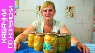 Кабачки по-Корейски на зиму, Вкусный Рецепт заготовки