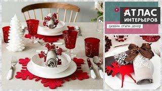 Сервировка стола на Новый год. Праздничный стол: новогоднее украшение, идеи декора