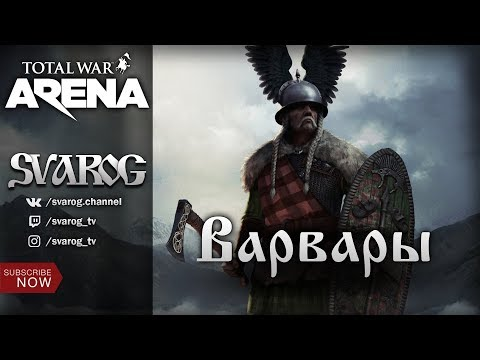 Total War Arena. Стрим. Варвары. прем отряды Друиды.