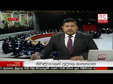Ada Derana Prime Time News Bulletin 6.55 pm - 2018.04.15