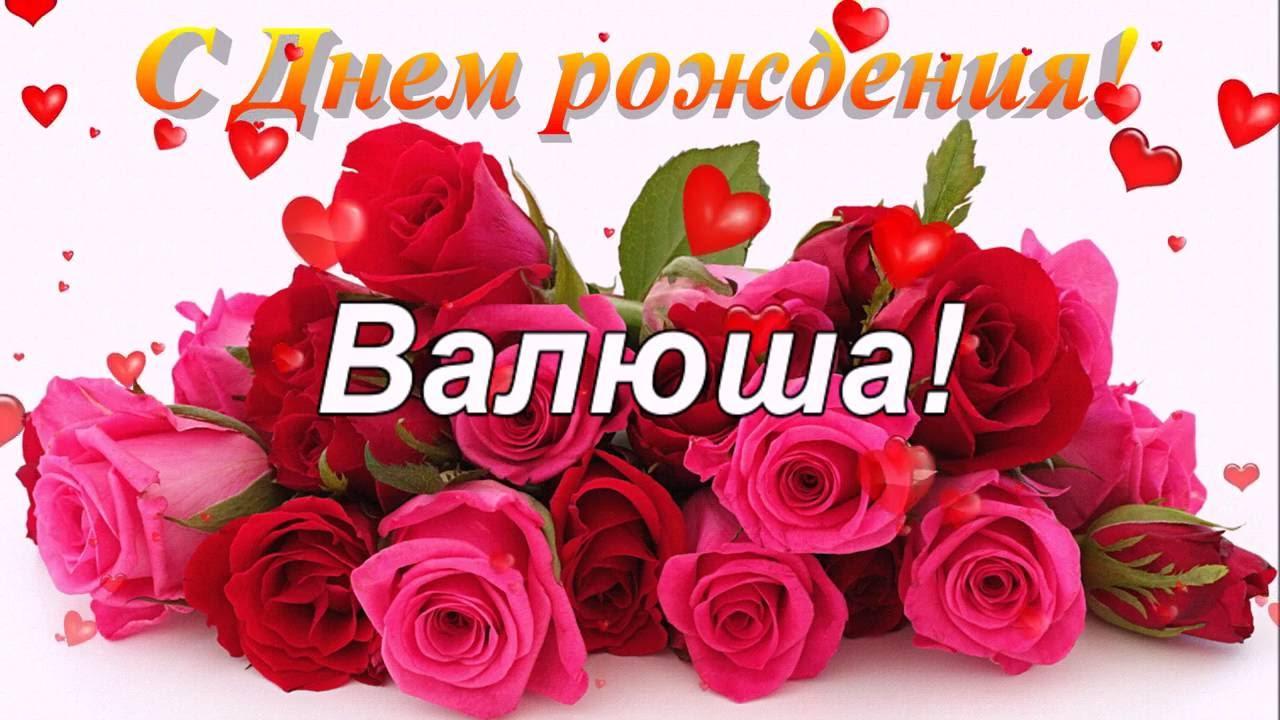 Прикольные поздравления с днем рождения Валентине (женщине) 91