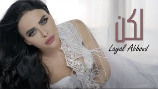 Laken Layal Abboud ft Adnan Ismael MUSIC VIDEO/ لكن ليال عبود وعدنان اسماعيل