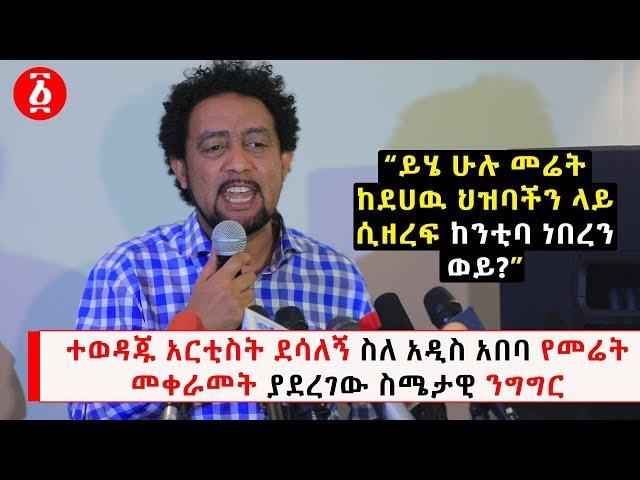 Ethiopia: Artist Desalegn Hailu's Speech