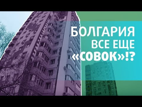 БОЛГАРИЯ. Все еще СОВОК? Что меняется в стране ПРЯМО СЕЙЧАС. На примере Бургаса.