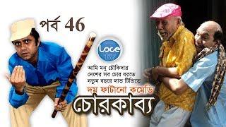চোরদের নিয়ে মহাকাব্য । Bangla New Comedy Natok 2018 । Chor Kabbo । চোরকাব্য । 46 ATM Shamsujjaman