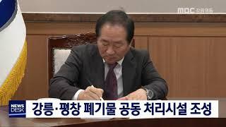 투/2022년까지 강릉,평창 광역소각시설 준공