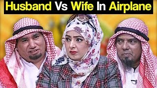 Khabardar Aftab Iqbal 17 November 2017 - Husband vs Wife in Airplane - Express News