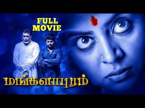 Mangalapuram Full Movie