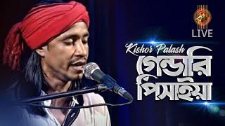 Gendari Pisaiya Studio Live Folk Box By Kishor Palash On SA TV
