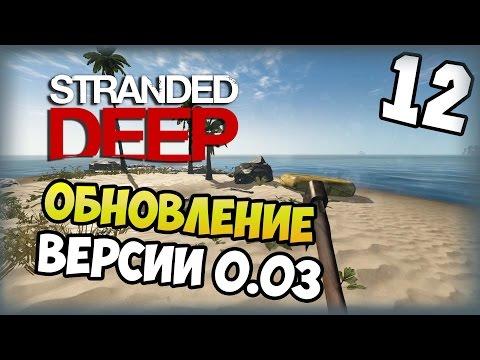stranded deep ловим рыбу