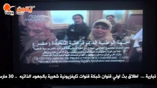 يقين | فيلم تسجيلي لبث قنوان شبكة قنوات تلفزيونية شعبية