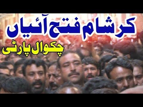 Kar shaam Fatah Ayan || Chakwal party (Ustad haideri) || Markazi jaloos || chakwal 2018