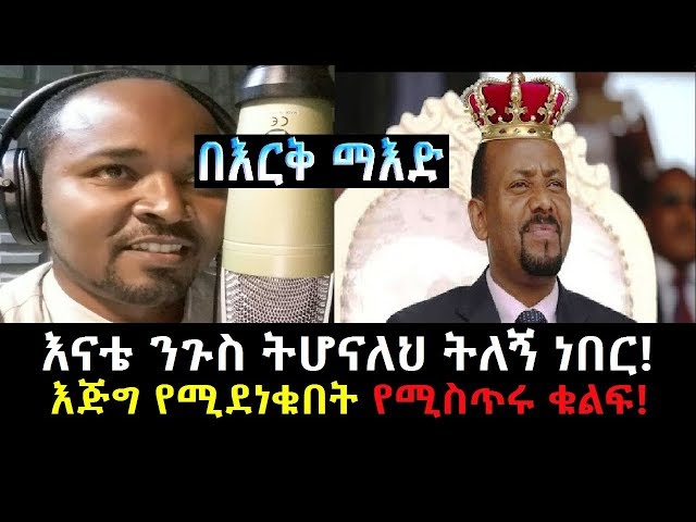 Ye Erk Mead Radio Program | Dr Abiy
