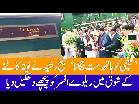 Sheikh Rasheed Video Of Last Day Ceremony || Sheikh Rasheed Latest ||Pakistan News