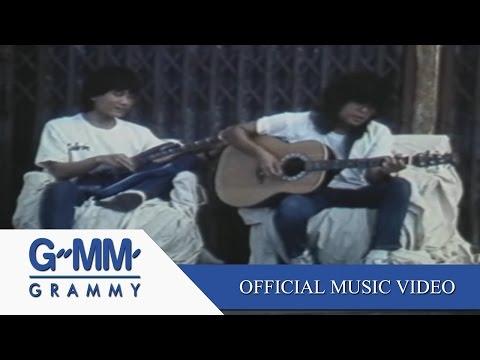 ได้อย่างเสียอย่าง - อัสนี &วสันต์ 【OFFICIAL MV】