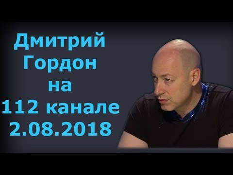 Дмитрий Гордон на 112 канале. 2.08.2018