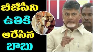 Chandrababu Fires On BJP Modi and Amith | Chandrababu Speech | Top Telugu Media