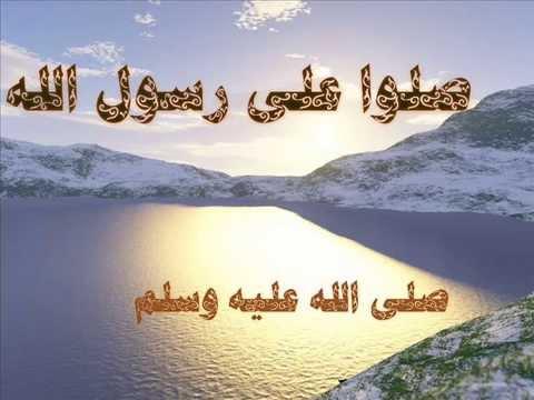 Qasiido Muxamed Yaa Rasulallahi Sala NNK (Somali)  للرسول صلى الله عليه وسلم