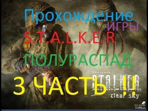 ПРОХОЖДЕНИЕ ИГРЫ - С.Т.А.Л.К.Е.Р. - ПОЛУРАСПАД 3-Я ЧАСТЬ
