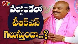 నల్గొండ లో టీఆర్ఎస్ బోణి కొడుతుందా ? | TRS vs Congress for Nalgonda MP Seat | NTV