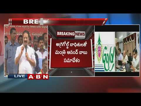 Minister Nakka Ananda babu speech at Agrigold victims protest | Guntur